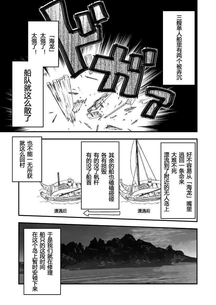 Monhan 7