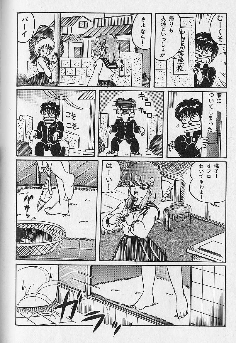 Yume - Dream 153