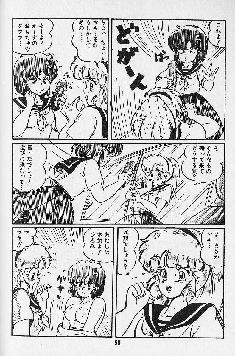 Yume - Dream 59