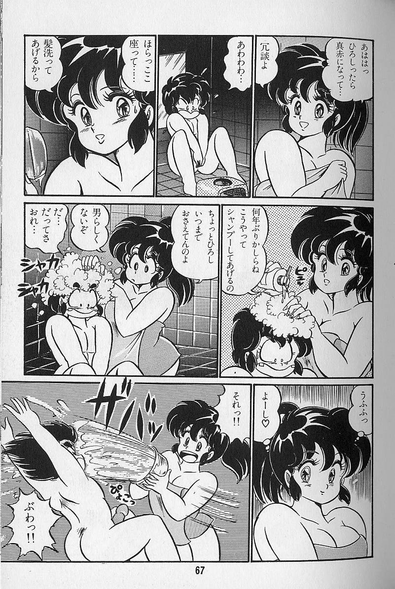 Yume - Dream 68