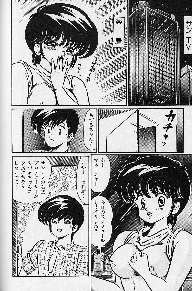 Yume - Dream 79