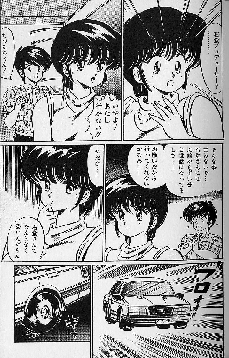 Yume - Dream 80