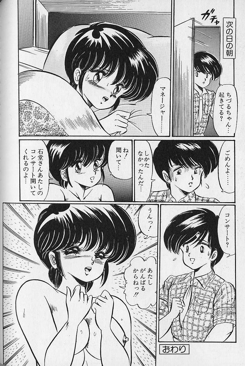 Yume - Dream 89