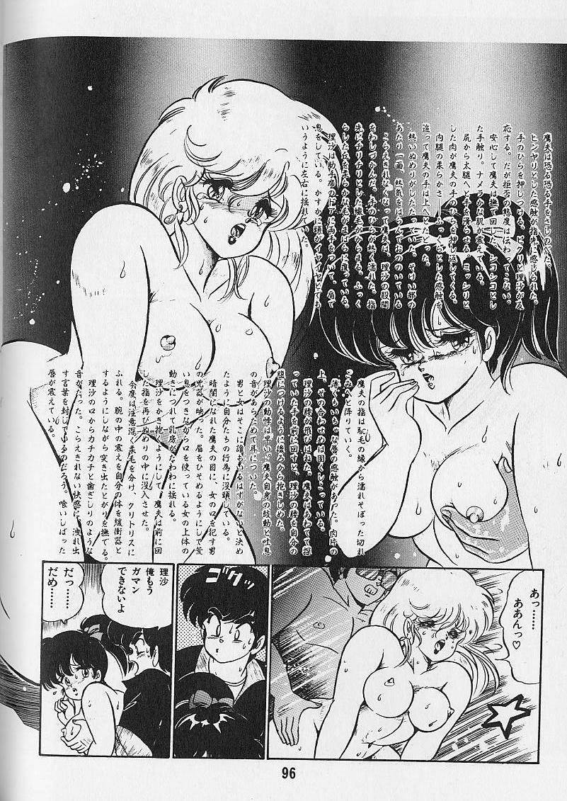 Yume - Dream 97