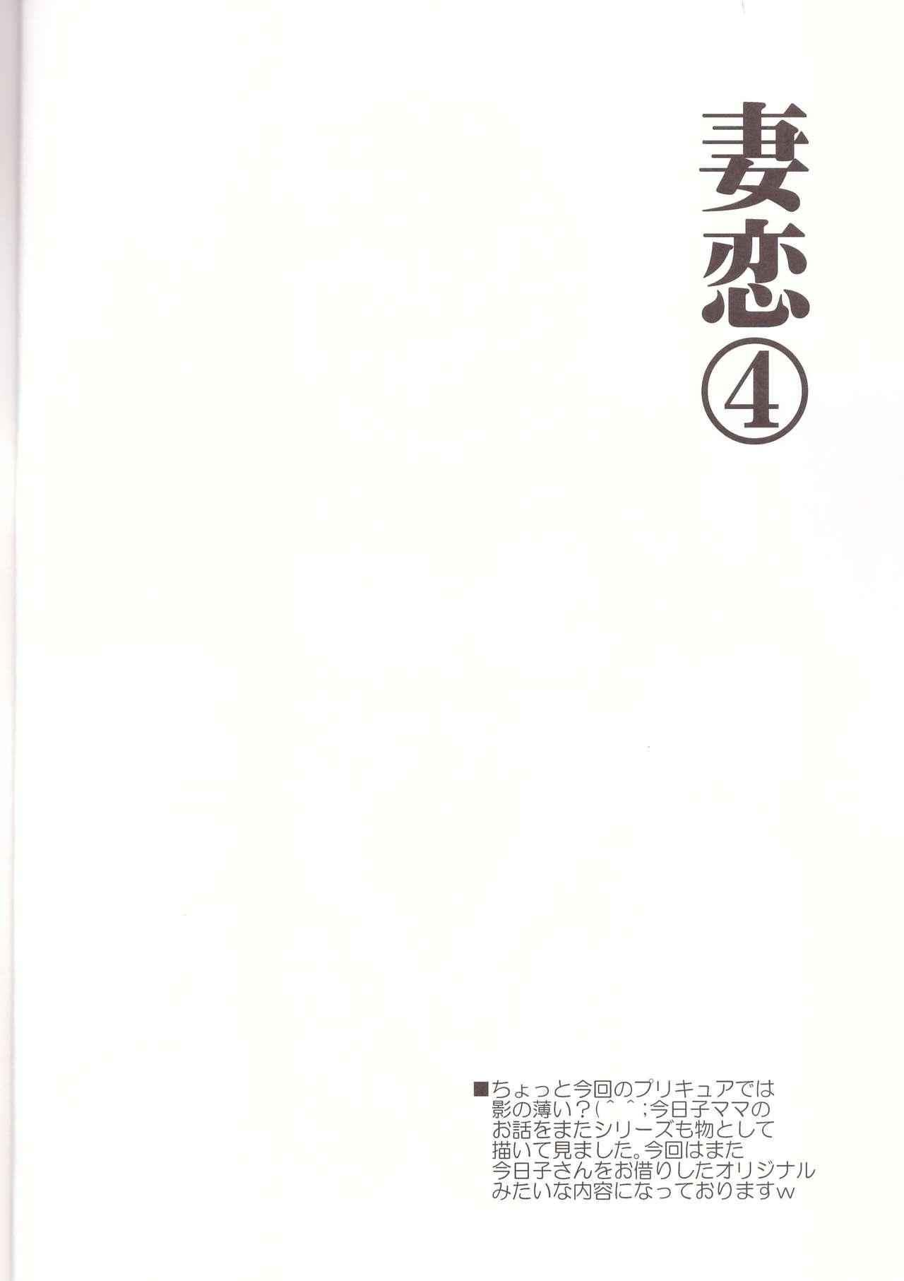 Tsuma Koi 4 3