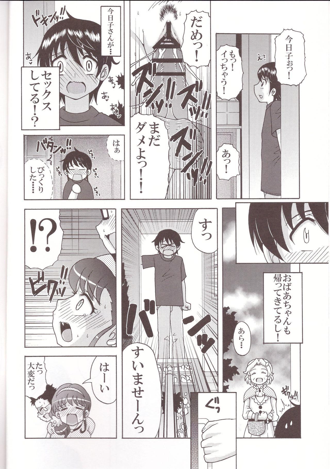 Tsuma Koi 4 5