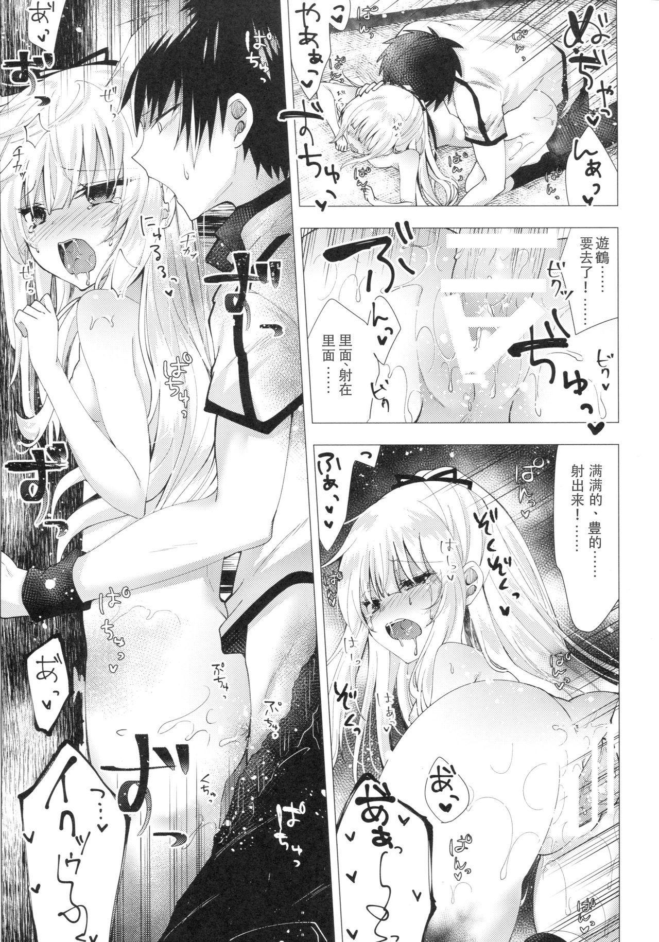 Tsumetai Binetsu 24