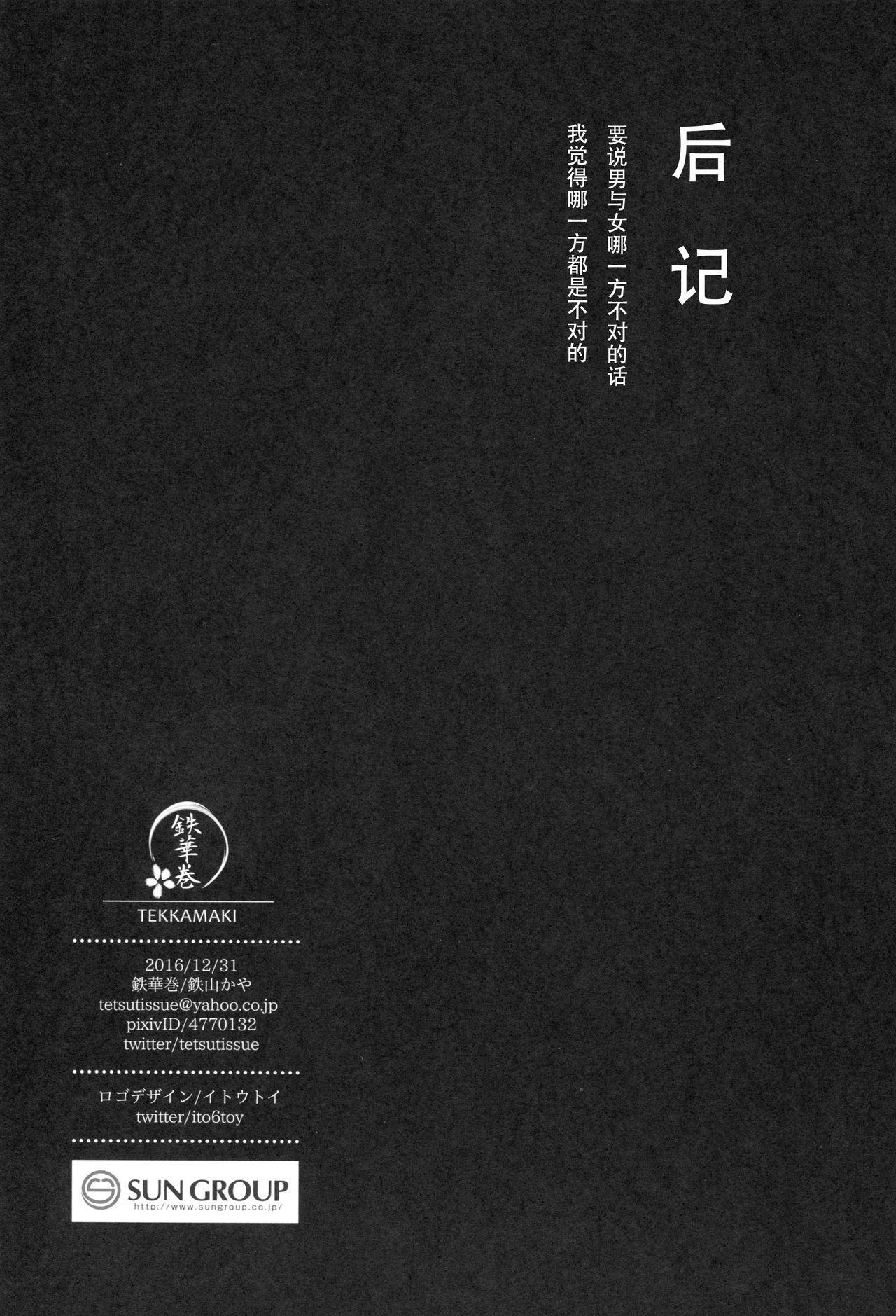 Tsumetai Binetsu 29