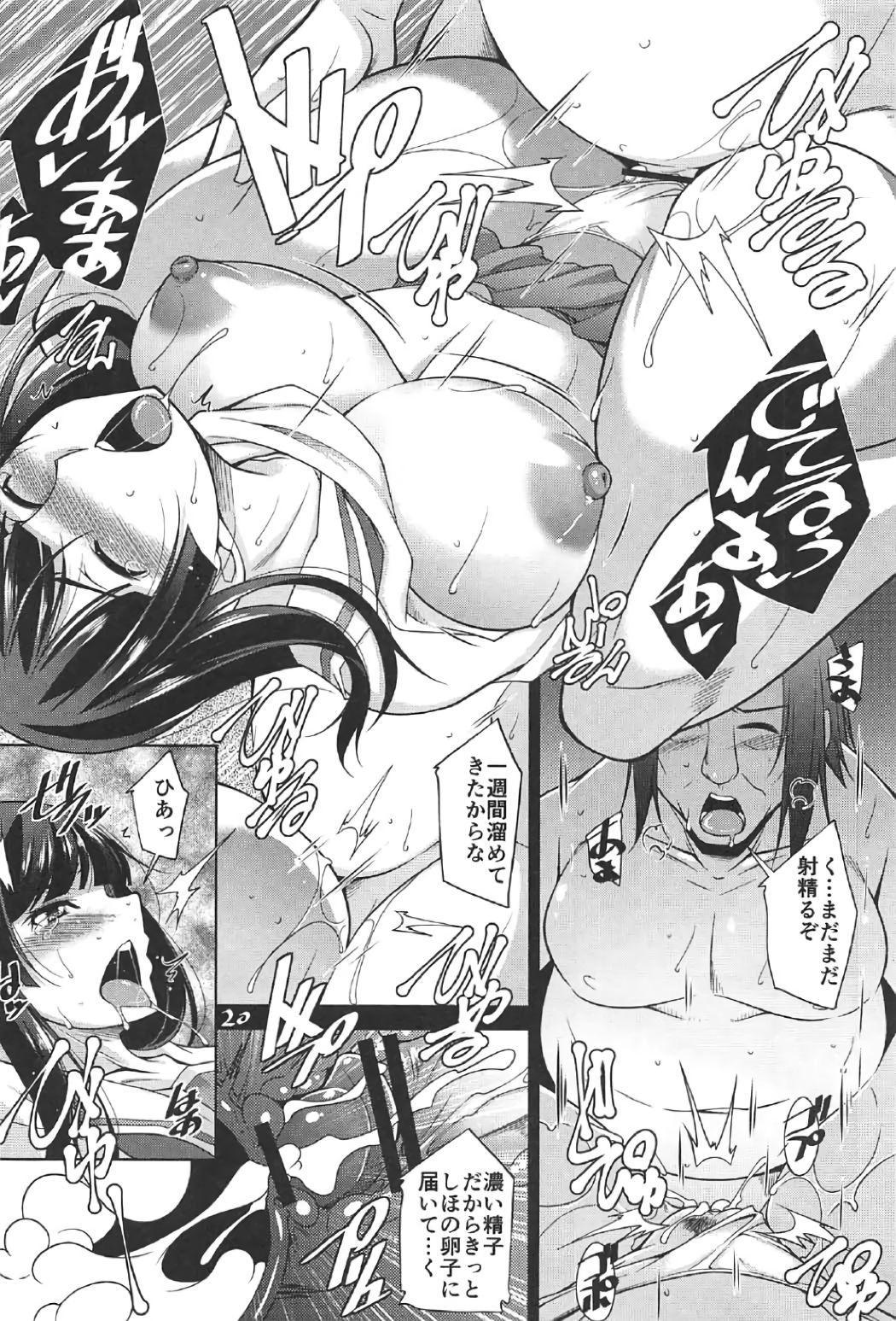 Hitozuma-tachi no Gogo Senshazuma Hen 2nd 18