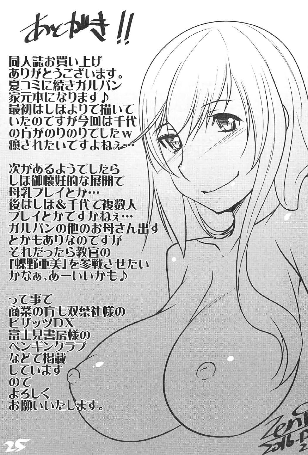 Hitozuma-tachi no Gogo Senshazuma Hen 2nd 23
