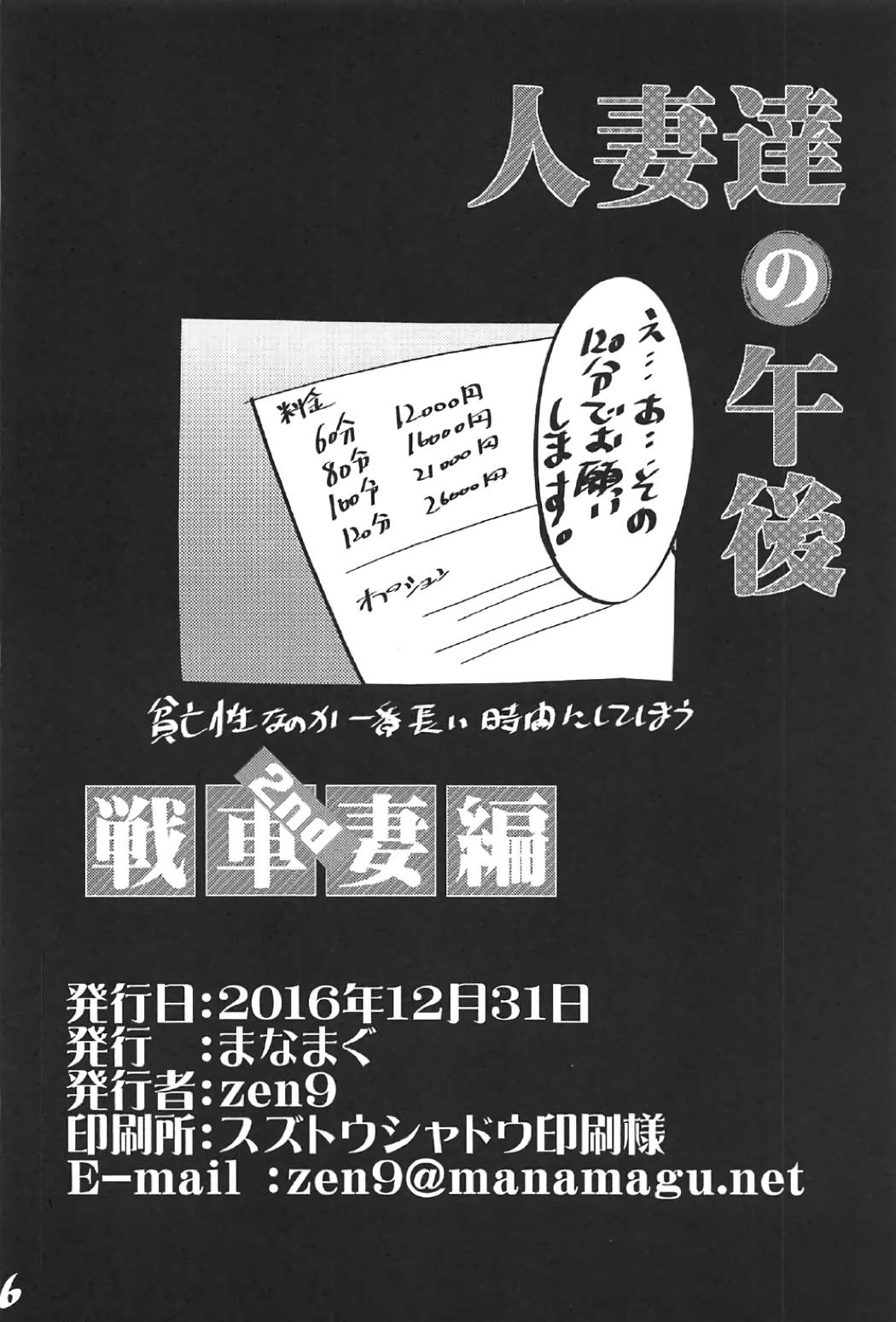 Hitozuma-tachi no Gogo Senshazuma Hen 2nd 24