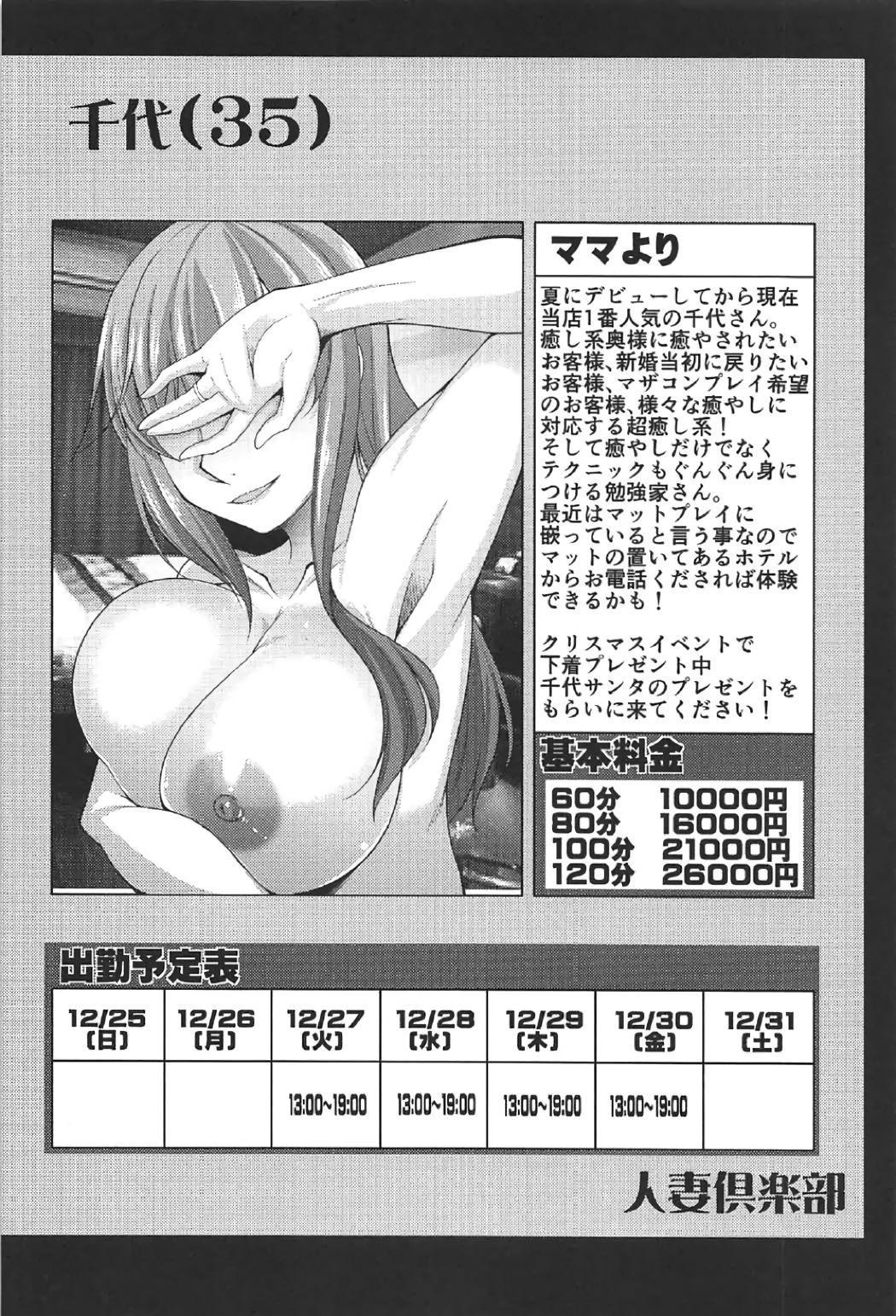 Hitozuma-tachi no Gogo Senshazuma Hen 2nd 2