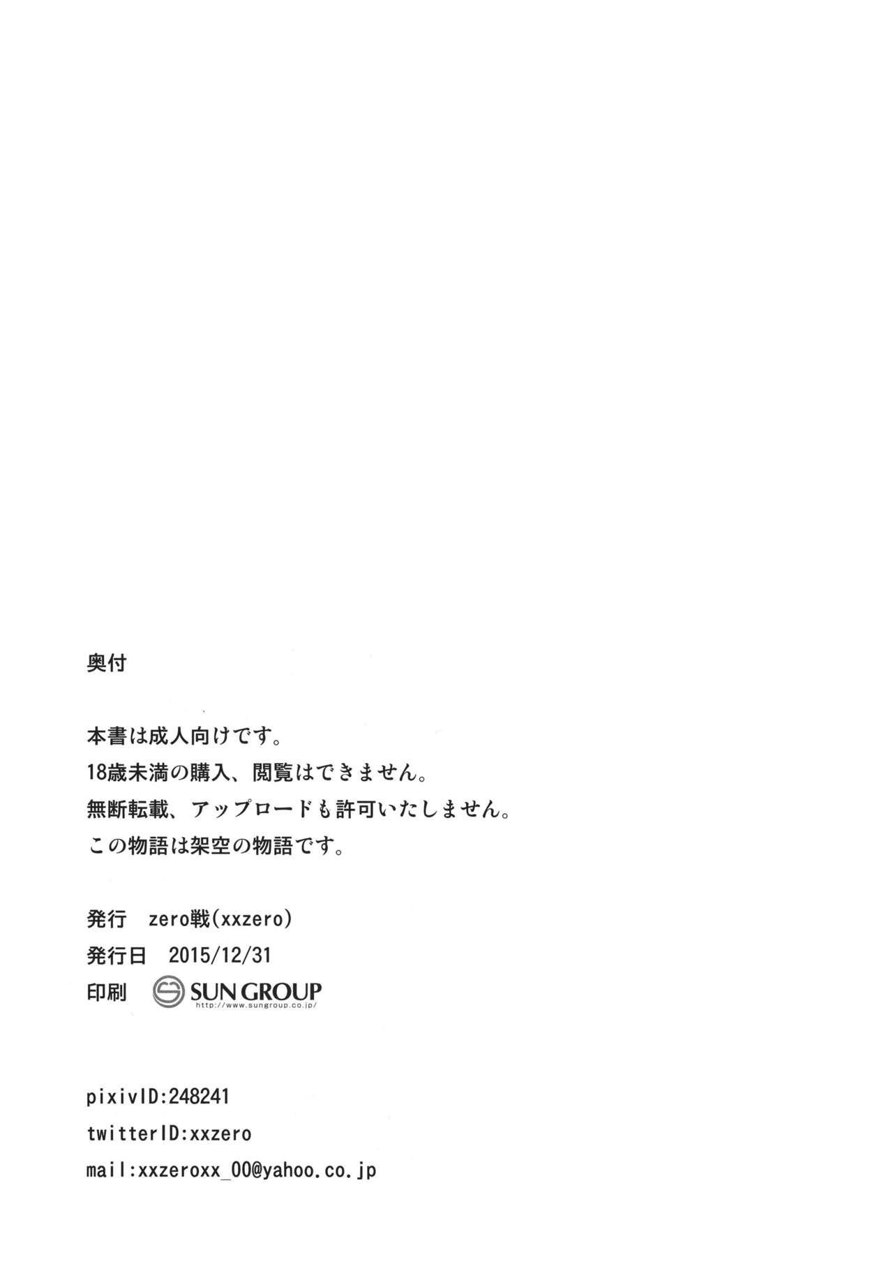 Hitsuji no Kimochi ii 13