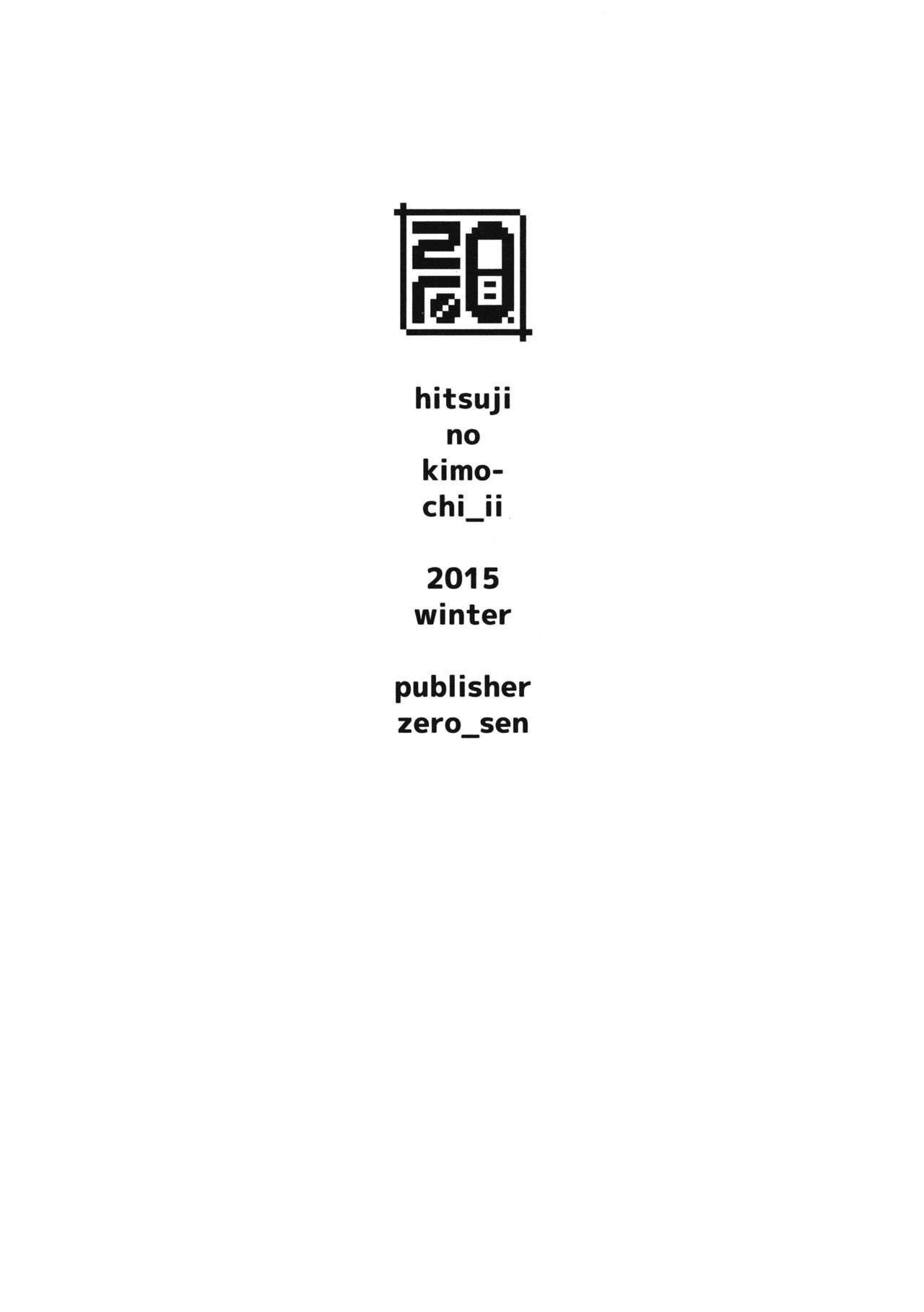Hitsuji no Kimochi ii 14