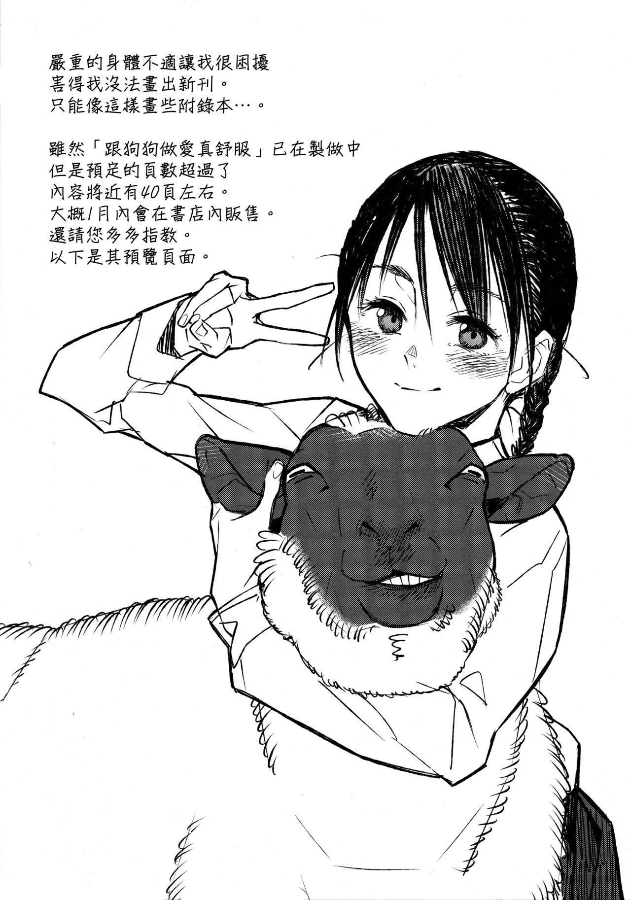 Hitsuji no Kimochi ii 5