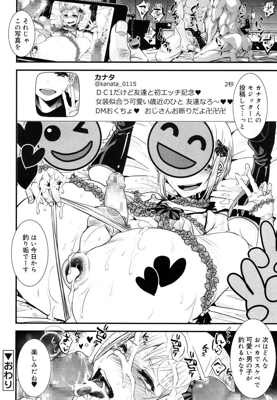 Koushoku Shounen Vol. 08 104