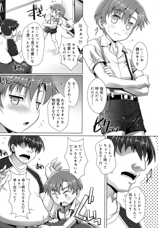 Koushoku Shounen Vol. 08 106