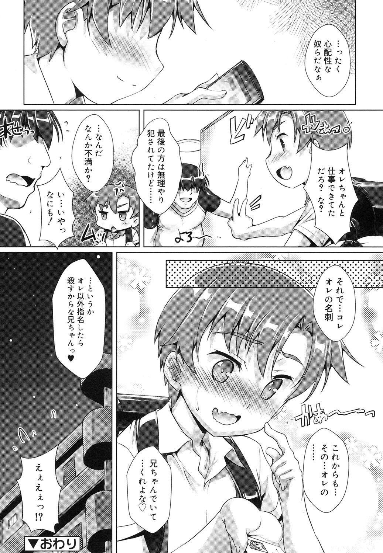 Koushoku Shounen Vol. 08 132