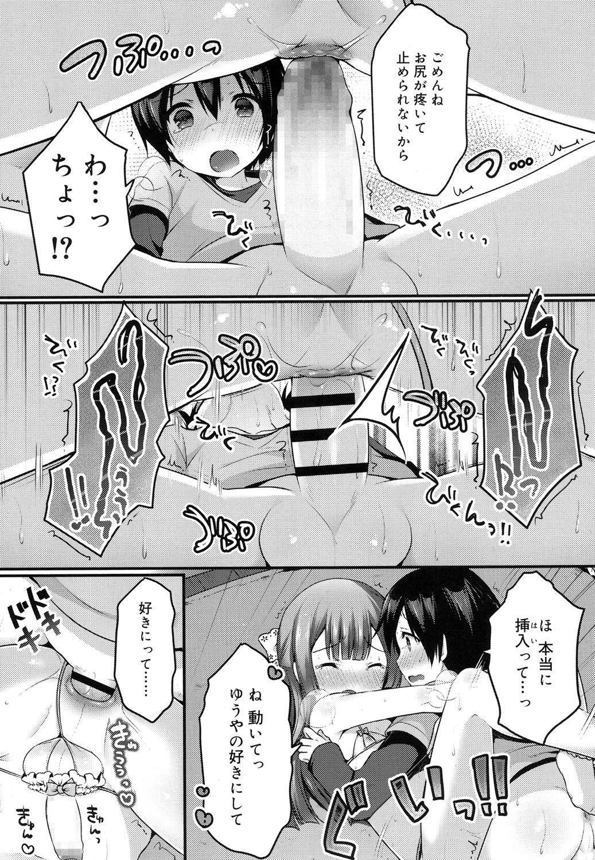 Koushoku Shounen Vol. 08 143
