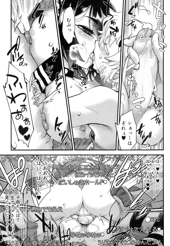 Koushoku Shounen Vol. 08 159