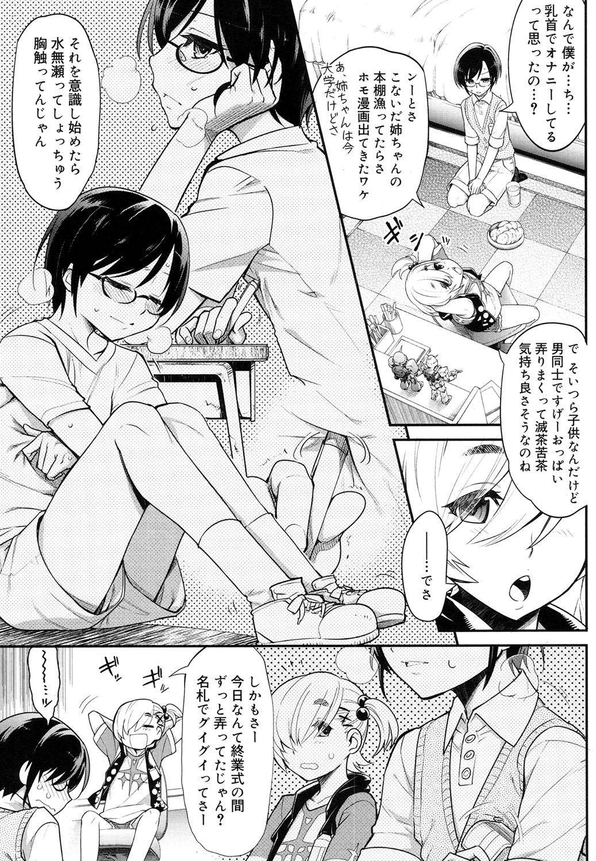 Koushoku Shounen Vol. 08 163