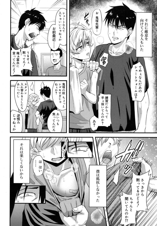 Koushoku Shounen Vol. 08 176