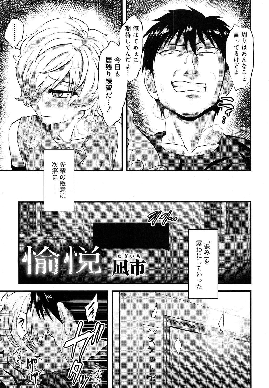 Koushoku Shounen Vol. 08 177