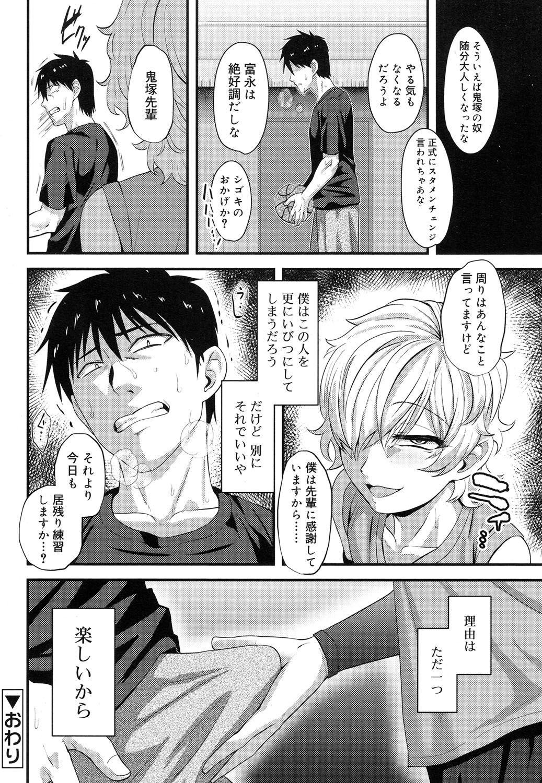 Koushoku Shounen Vol. 08 194