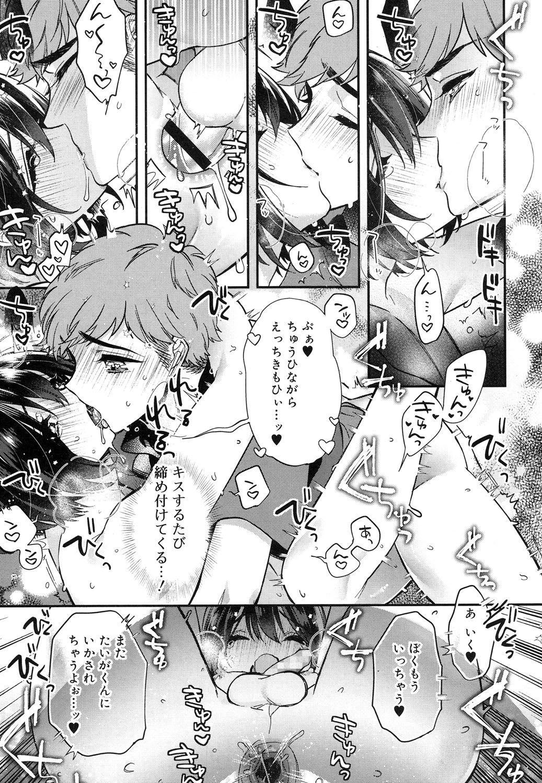 Koushoku Shounen Vol. 08 207