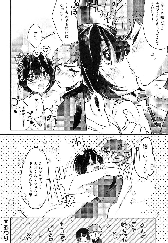 Koushoku Shounen Vol. 08 210