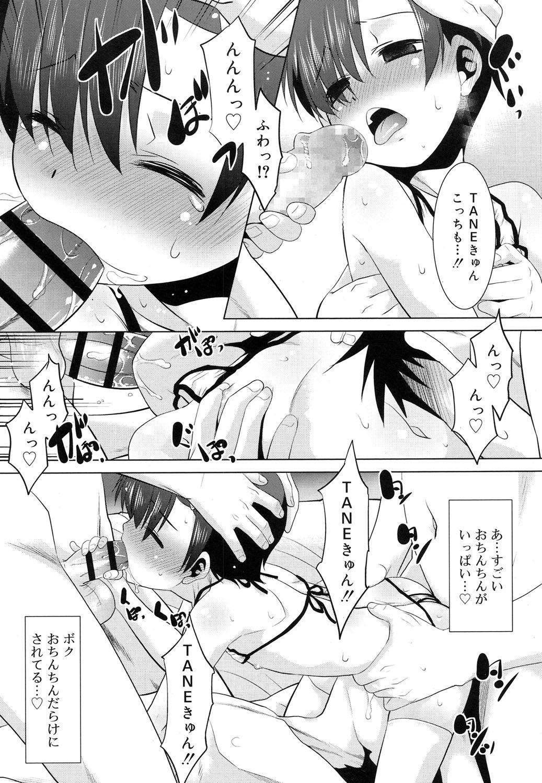 Koushoku Shounen Vol. 08 21