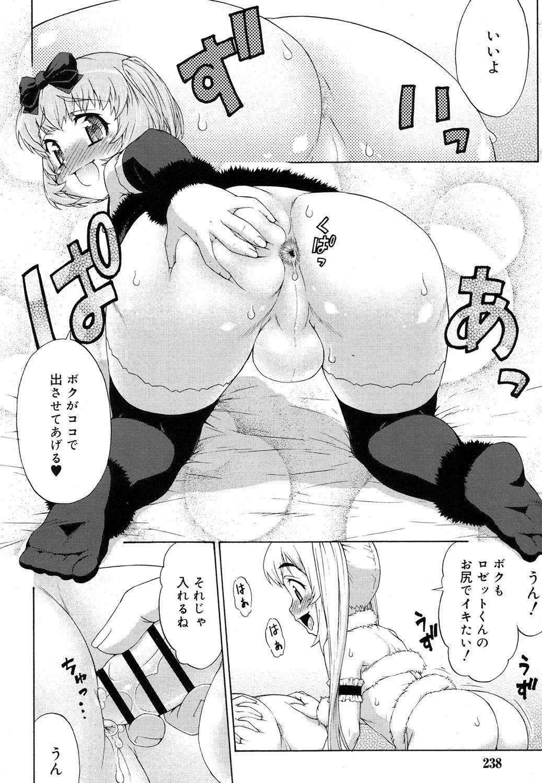 Koushoku Shounen Vol. 08 230