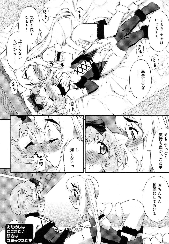 Koushoku Shounen Vol. 08 238