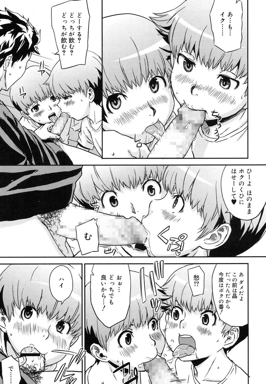 Koushoku Shounen Vol. 08 241