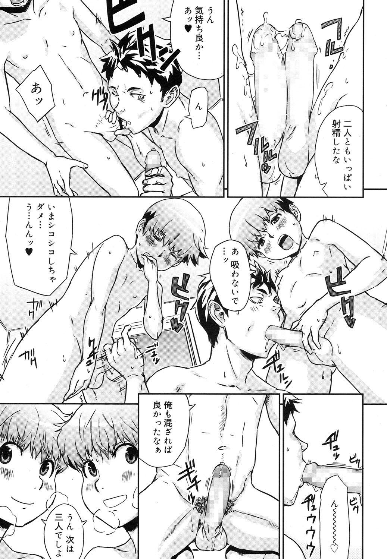 Koushoku Shounen Vol. 08 249