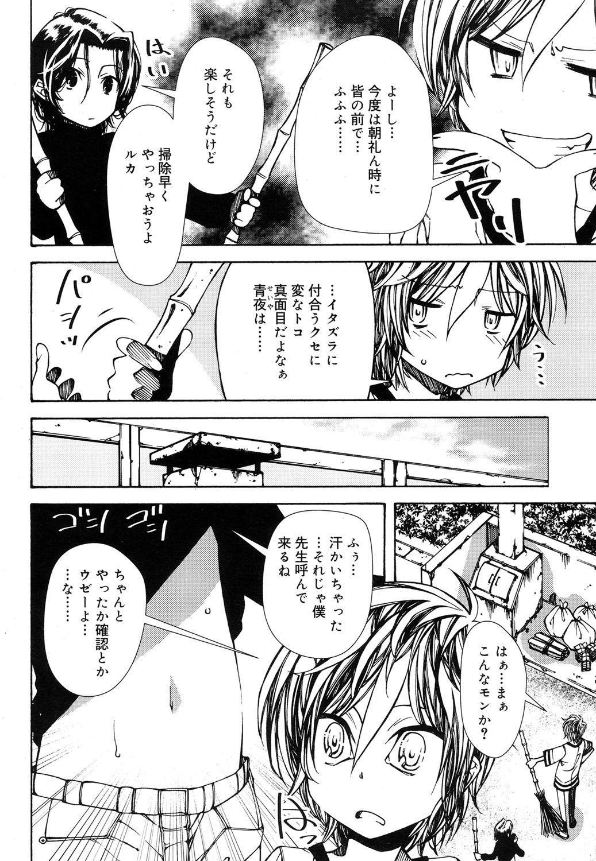 Koushoku Shounen Vol. 08 258