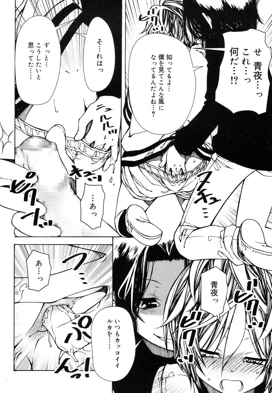 Koushoku Shounen Vol. 08 264