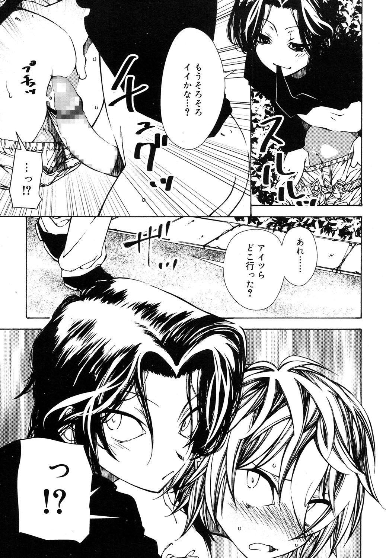 Koushoku Shounen Vol. 08 267