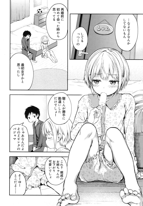 Koushoku Shounen Vol. 08 26