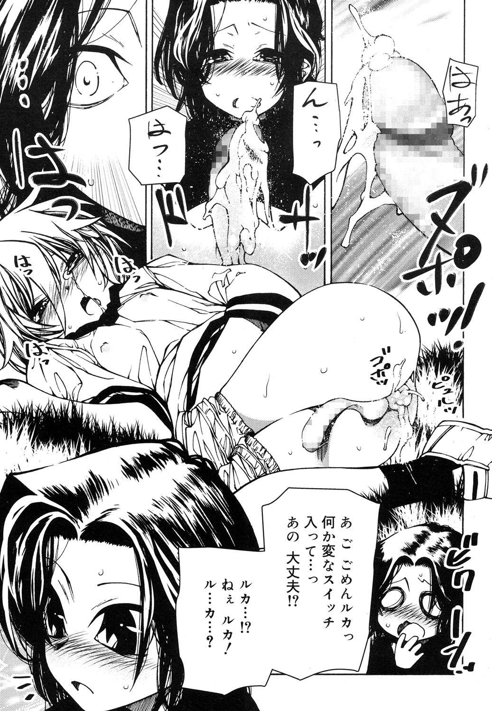 Koushoku Shounen Vol. 08 281