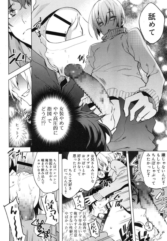 Koushoku Shounen Vol. 08 284