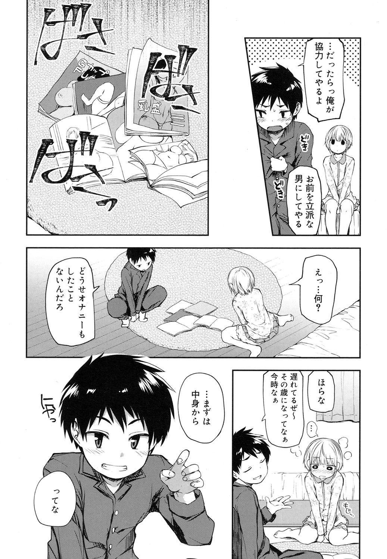 Koushoku Shounen Vol. 08 28