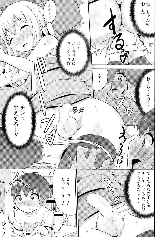 Koushoku Shounen Vol. 08 291