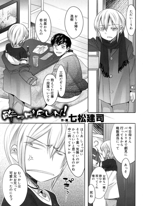 Koushoku Shounen Vol. 08 307