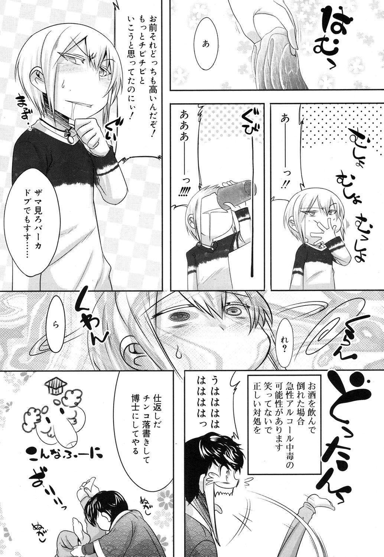 Koushoku Shounen Vol. 08 308