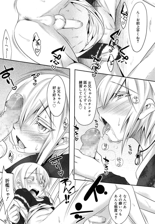 Koushoku Shounen Vol. 08 311