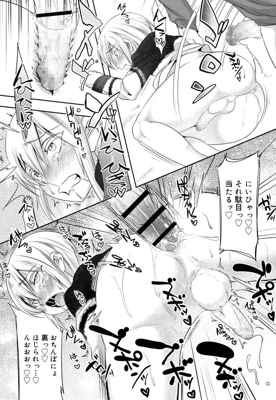 Koushoku Shounen Vol. 08 314