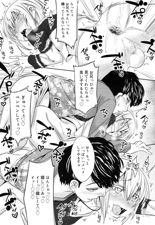 Koushoku Shounen Vol. 08 316