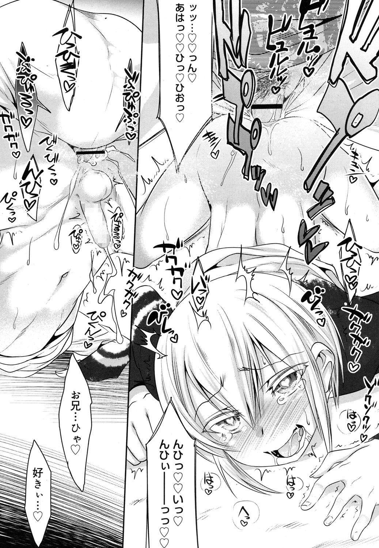 Koushoku Shounen Vol. 08 317