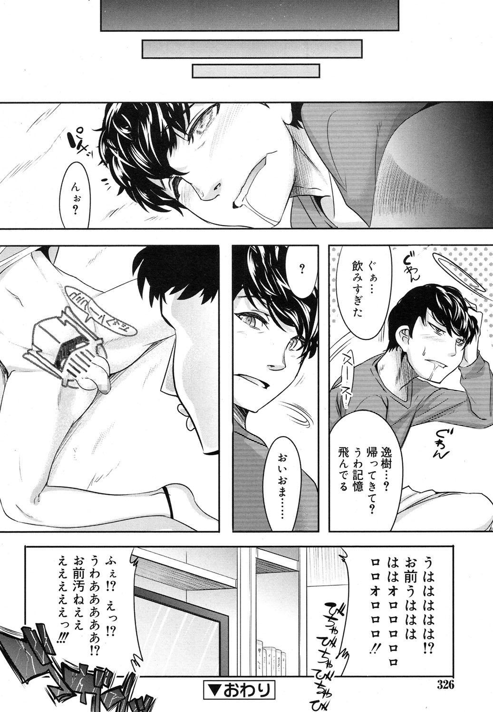Koushoku Shounen Vol. 08 318